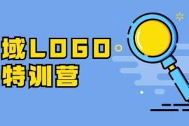 全领域LOGO设计特训营