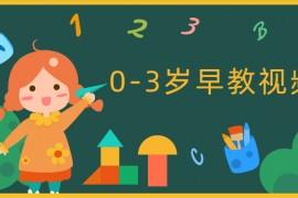 【早教视频】0-3岁早教中心互动游戏(96个视频)