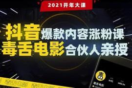 抖音爆款内容涨粉课:5000万大号首次披露涨粉机密