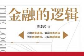 陈志武-金融的逻辑