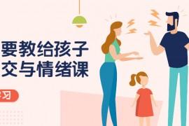 教孩子学会社交和情绪管理