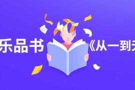 李永乐品书《从一到无穷大》