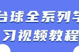 台球全系列学习视频教程