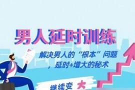 香草妹妹《男人延时训练课+曾大秘术》(音频)