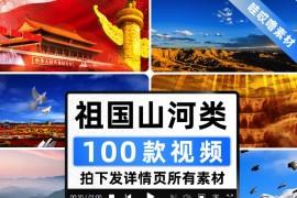 100款高清歌唱祖国山河建党建国主题活动高清视频素材