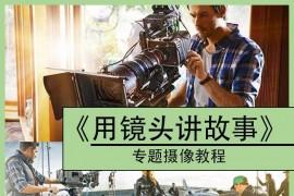 国外Pr影视制作理论专题摄像教程(用镜头讲故事) 中文字幕