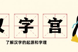 教学片《汉字宫》